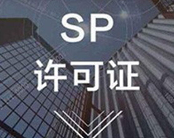SP许可证转让