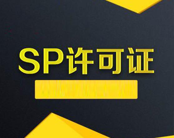 SP许可证租赁
