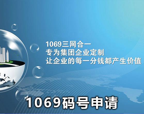 1069码号申请