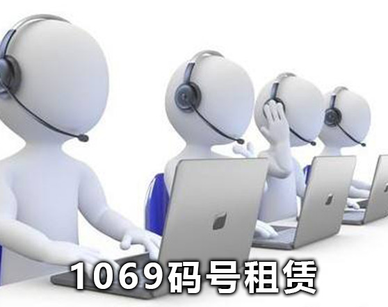1069码号租赁