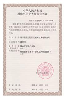 武汉SP呼叫中心许可证