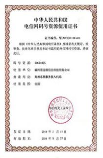 电信网码号资源证书