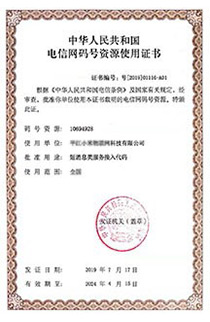 1068码号资源使用证书