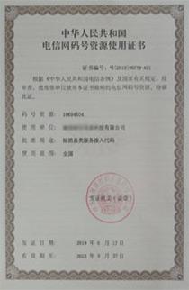电信码号1069使用证书