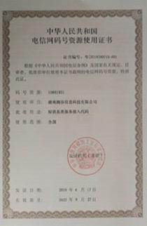 1066电信码号资源使用证书