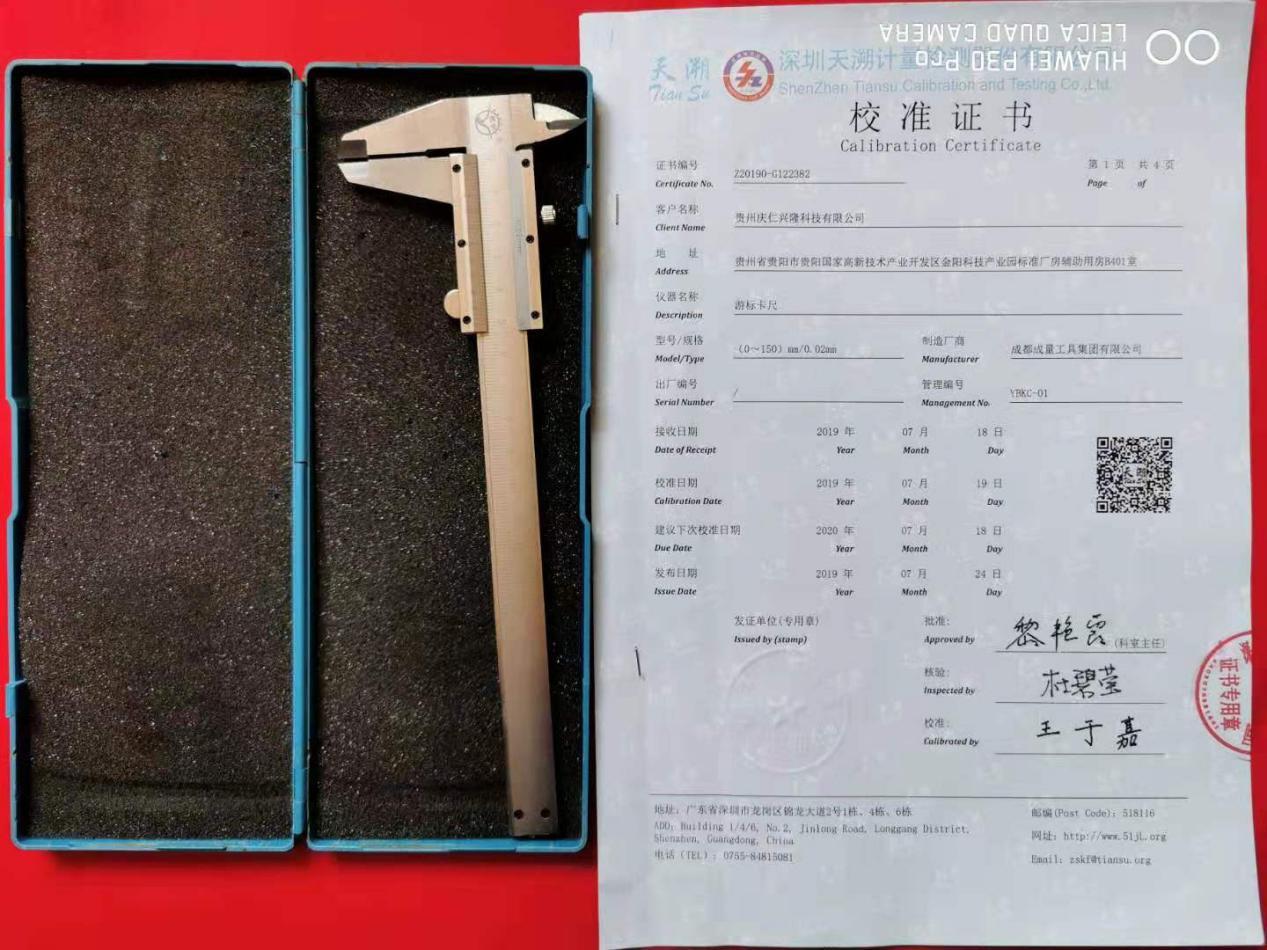 仪器设备及检定证书