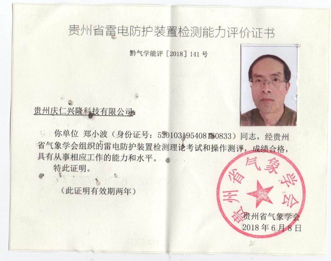 人员资格证