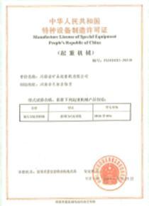 超大型起重機械榮譽證書