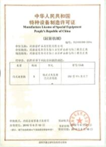 軌道式集裝箱門式起重機榮譽證書