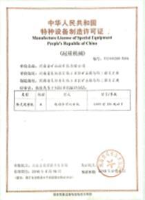 電動單梁起重機榮譽證書