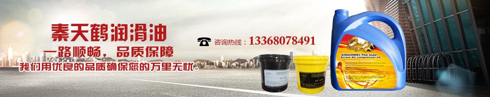 重庆润滑油厂家
