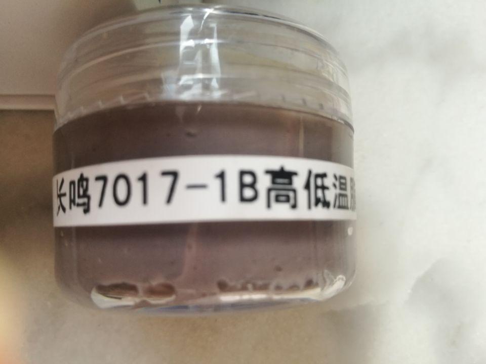 重庆高低温润滑脂