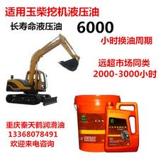 VG46挖机抗磨液压油