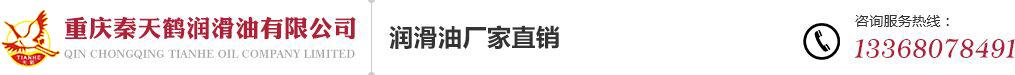 重庆秦天鹤润滑油有限公司