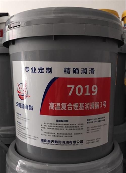 重庆润滑油:天鹤 7019高温复合锂基润滑脂3号