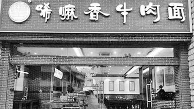 """唏嘛香牛肉面分享兰州""""唏嘛香""""成功维权 上海""""嘻嘛香""""败走京城"""