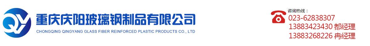 重庆庆阳玻璃钢制品有限公司
