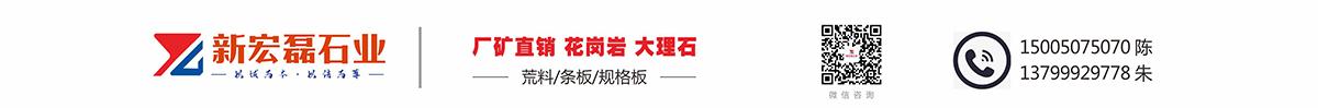 福建新宏磊石业有限公司