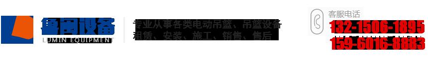 泉州鲁闽机械制造公司