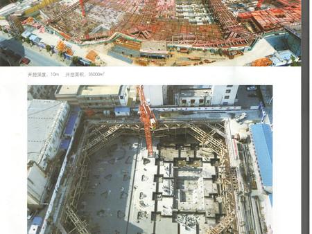 ,基坑支护方案费用-城东钢结构支撑4
