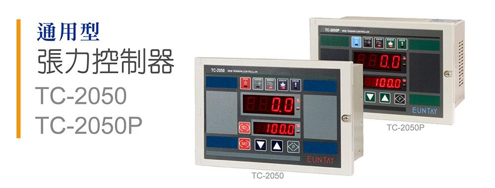 台湾运泰张力控制器TC-2050 / TC-2050P