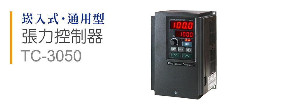 张力控制器TC-3050