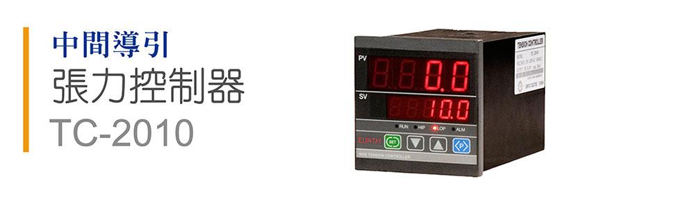 中间导引张力控制器 TC-2010