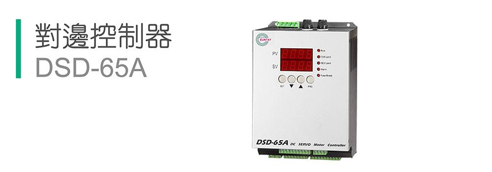 对边控制器 DSD-65A