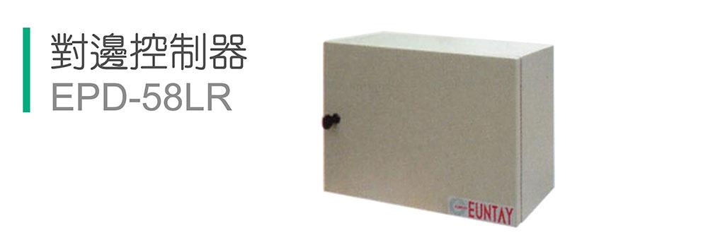 對邊控制器EPD-58LR