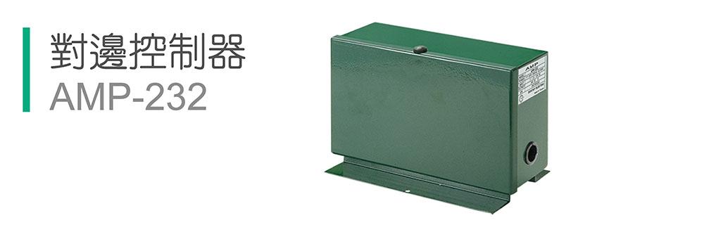 对边控制器 AMP-232