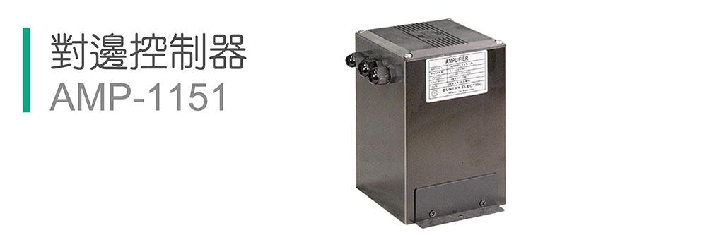 对边控制器 AMP-1151