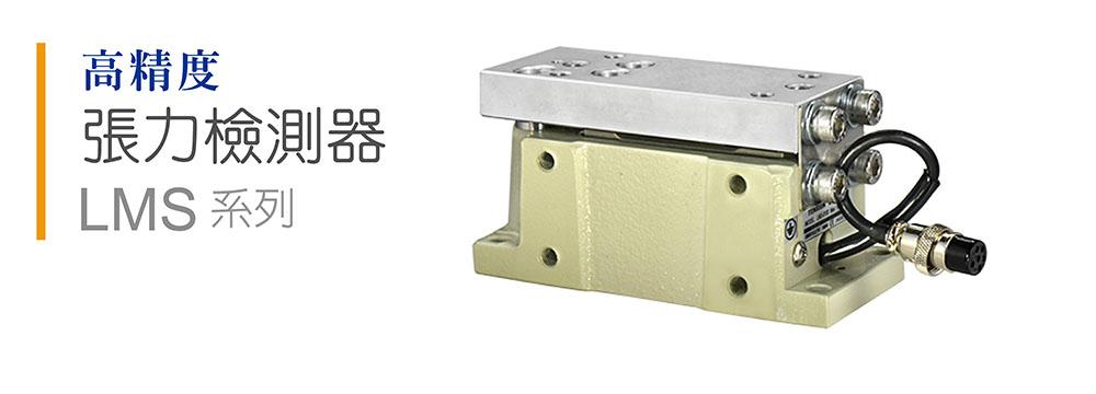 张力检测器LMS系列