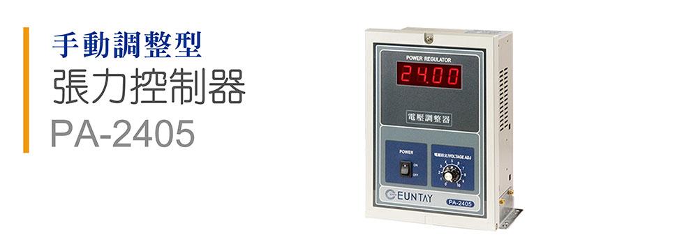 张力控制器PA-2405