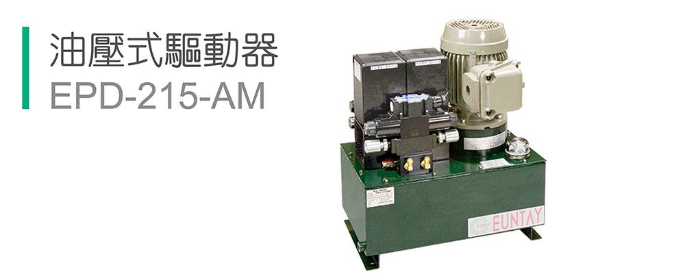 油壓式驅動器EPD - 215-AM
