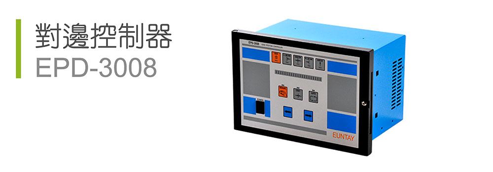 纸材对边控制器EPD-3008