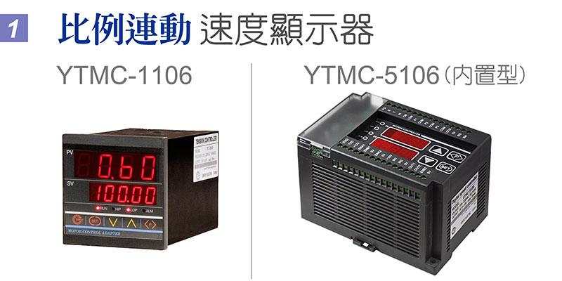 比例连动 速度显示器YTMC-1106,YTMC-5106