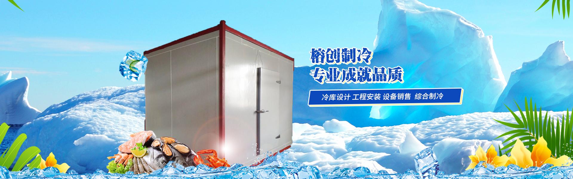 医院专用冷库是采用双温库的