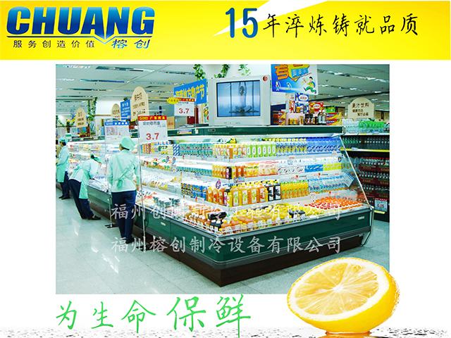 超市食品保鲜柜