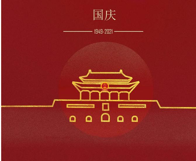 榕創祝大家2021國慶節快樂