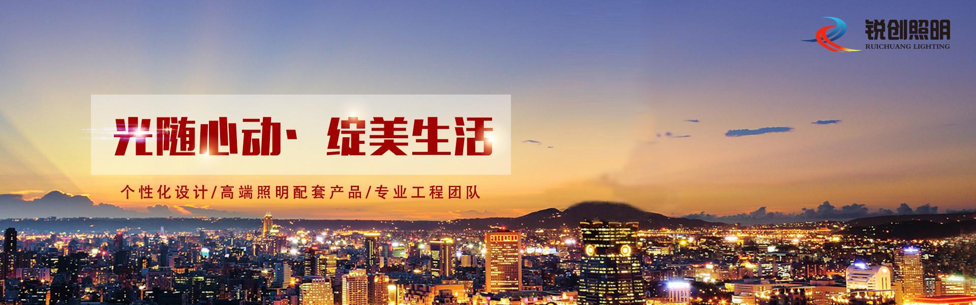 湖南锐创照明工程公司是一家专业承接长沙亮化工程的综合服务解决商