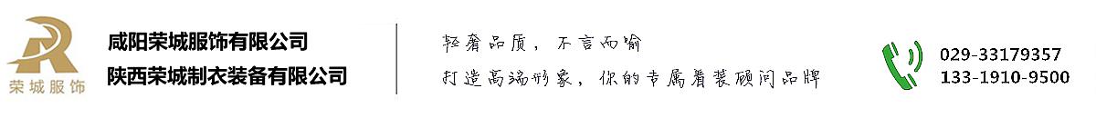 咸阳荣城制衣有限公司
