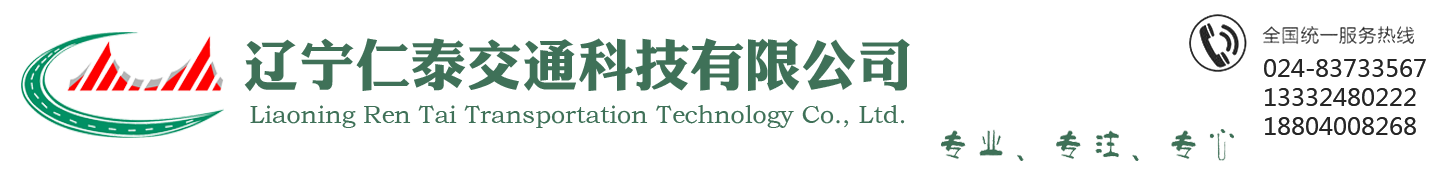 遼寧仁泰交通科技有限公司