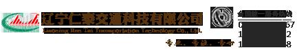 辽宁仁泰交通科技有限公司
