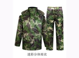 军用雨衣定制