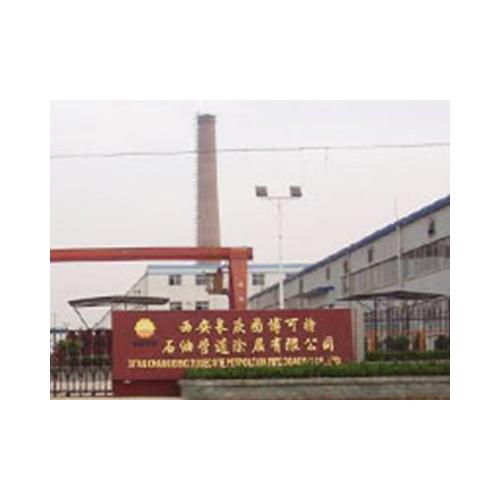 西安长庆图博可特石油管道涂层有限公司