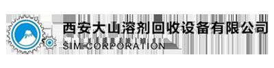 西安大山溶剂回收设备厂家