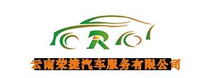 云南荣捷汽车服务