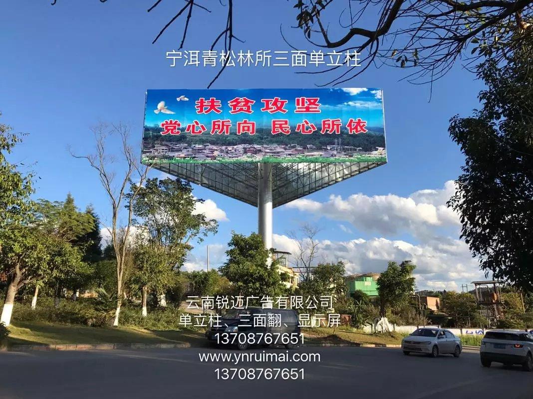 云南单立柱广告牌