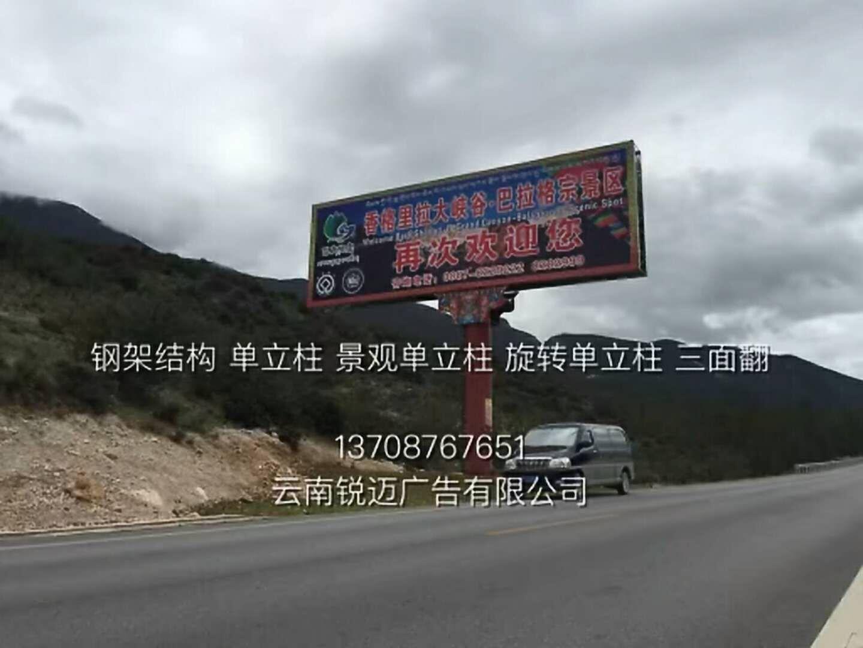 云南户外单立柱广告牌