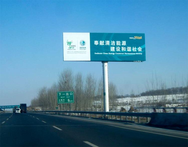 高速路单立柱广告牌